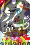 98 قصه ساده برای کودکان