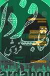 درباره پیامبر اعظم (ص)- پاسخ به شبهات کلامی، دفتر سوم