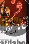 نفت و قلم- نامآوران عرصه قلم در صنعت نفت ایران