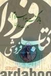 بازگشت به اسلام- ماهیت بیداری