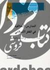 المدارس الاخلاقیه فی الفکر الاسلامی- دراسه منهجیه حدیثه فی المصادر و الاتجاهات