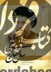 سالهای رنج- خاطراهها و ناگفتهها از زندگی شهید آیهالله سید محمدباقر صدر