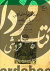 مفاهیم اجتماعی در قرآن مجید بر اساس تفسیر راهنما ج2