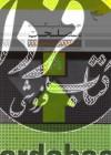 جایگاه مصلحت در قانونگذاری کیفری ایران