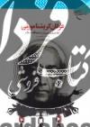 عرفان کریشنامورتی- نقد و بررسی آن از دیدگاه اسلام