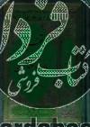 تفسیر قرآن کریم، تفسیر یک جلدی مبین بهرامپور رنگی
