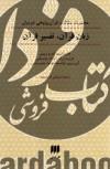 زبان قرآن زبان تفسیر قرآن