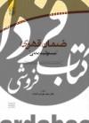 ضمان قهری، مسئولیت مدنی- با مطالعه تطبیقی در فقه مذاهب اسلامی و نظامهای حقوقی