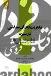 مدیریت بحران سیاسی در سیره امام خمینی(ره)