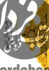 مجموعه حکمت جاویدان ج16- رمز و مثال اعلی، تحقیقی در معنای وجود