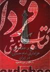 تاریخ و جلوههای عزاداری امام حسین(ع) در ایران- با تکیه بر دوره صفویه