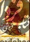 ملکه کافر، نفرتیتی- سرگذشت همسر آخناتون (آمن هوتپ چهارم) فرعون مصر