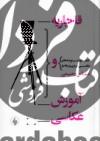 قاجاریه و آموزش عکاسی- کتابها و دست نوشتههای عکاسی در دورهی قاجار