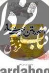 اسطوره متن هویتساز- حضور شاهنامه در ادب و فرهنگ ایرانی