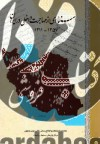 اسنادی از مهاجرت داخلی در ایران 1357 - 1311