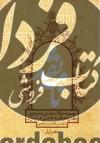 نامه نقد- مجموعه مقالات نخستین همایش ملی نظریه و نقد ادبی در ایران، دفتر اول