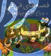 قصههای فیفی و باغ گل کوچولوها- (مجموعه 6جلدی)