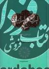 ایران و ایرانیان در متون مقدس- اوستا، تورات، انجیل، قرآن و حدیث