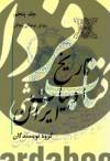 تاریخ ادبیات ایران ج5- ویژهی نوجوانان و جوانان