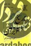 تاریخ ادبیات ایران ج6- ویژهی نوجوانان و جوانان