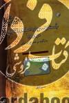 جستاری درباره اسلام و تشیع در اروپا- با تأکید بر تشیع در آلمان