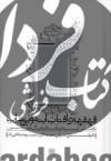 قهقههی آفتاب آینه و بینقاب- تجلی آینه در ادب و فرهنگ ایران زمین