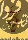 سجادههای سلوک- شرح مناجاتهای حضرت سجاد(ع) ج1
