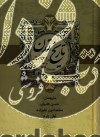 خلاصه تاریخ تمدن ویل دورانت 2جلدی
