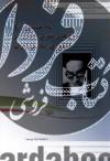 امام خمینی(ره) و بنیانهای نظری امنیت در جمهوری اسلامی ایران