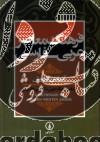 فرهنگ معاصر- عربی، فارسی بر اساس فرهنگ عربی، انگلیسی هانسور