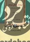 فرهنگ واژگان مترادف- ترجمه کتاب الفروق اللغویه
