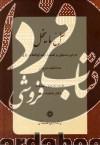 حل ما ینحل- شرحی مستوفی بر قصیده نونیه ابوالمفاخر رازی