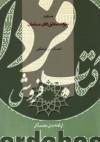 جستار در میراث منطق دانان مسلمان