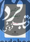 ایرانشناسان و ادبیات فارسی