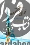 قطره از دریا نشانی میدهد- مقام و منزلت حضرت فاطمه زهرا (ع)