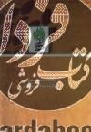 چکیده مقالات همایش نظریه بیداری اسلامی