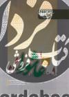 آفتاب در مصاف- درسهای عاشورا، گزیده بیانات آیتالله سید علی خامنهای رهبر معظم انقلاب اسلامی