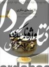 واژهنامهی سکزی- فرهنگ لغات سیستانی