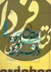 حقوق اساسی در قرآن ج1- اساس حقوق در قرآن