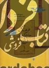فرهنگ جامع کاربردی فرزان 2جلدی (عربی- فارسی)