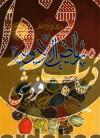 ریاض الادویه- یوسف بنمحمد یوسفی هروی