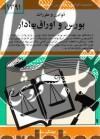 قوانین و مقررات بورس و اوراق بهادار