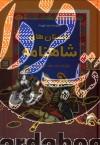 مجموعه ادبیات کهن 3جلدی قابدار