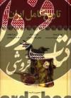 تاریخ کامل ایران- قبل از اسلام، بعد از اسلام، دوره پهلوی