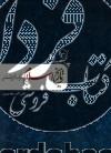 تاریخ اسلام- با رویکرد دشمنشناسی