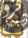 منتخب مفاتیح الجنان- با علامت وقف/جیبی