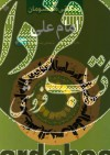 زندگانی معصومان ج3- امام علی(ع)، بخش دوم