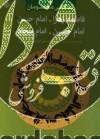 زندگانی معصومان ج4- فاطمه زهرا، امام حسن، امام حسین، امام سجاد (ع)