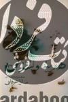هدیه ولنتاین- مجموعه داستان