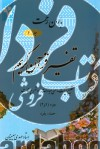 باران رحمت 16جلدی- تفسیر قرآن کریم، تقطیع آیات، معنی عبارات و شرح لغات